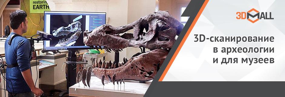 3Д сканирование в археологии и для музеев