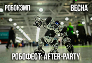 Робофест: AFTER-PARTY
