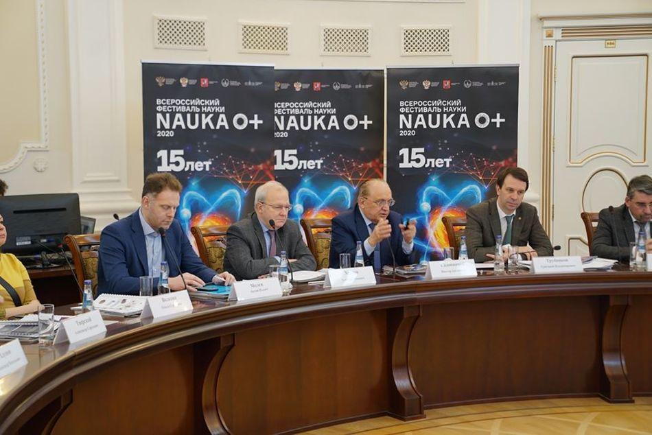 «Физика будущего» объявлена главной темой ХV Всероссийского Фестиваля науки NAUKA 0+!