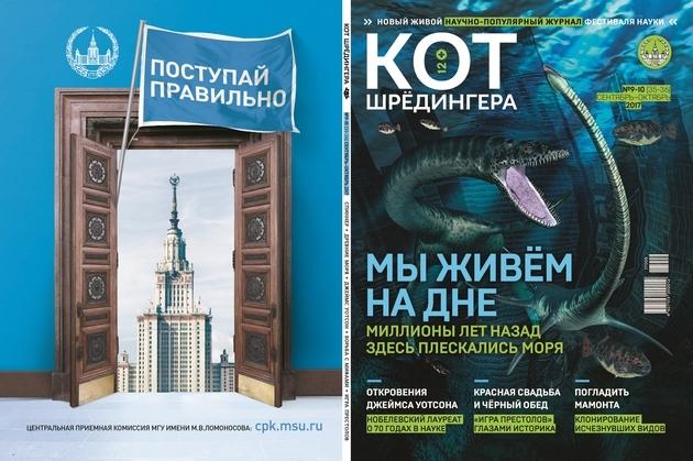 Сентябрь-октябрь: новый номер журнала «Кот Шредингера»