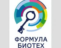 Прием заявок на участие в программе «Формула Биотех 2018» до 15 декабря!