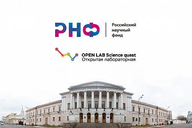 Международная научно-просветительская акция «Открытая лабораторная» пройдет в Российском научном фонде
