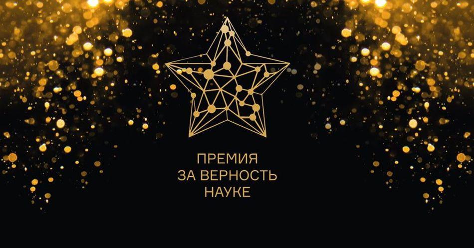 Экспертный совет Всероссийской премии «За верность науке-2020» завершил работу по изучению конкурсных заявок.