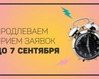 Продлен прием заявок на участие в Science Slam Psychology-2017