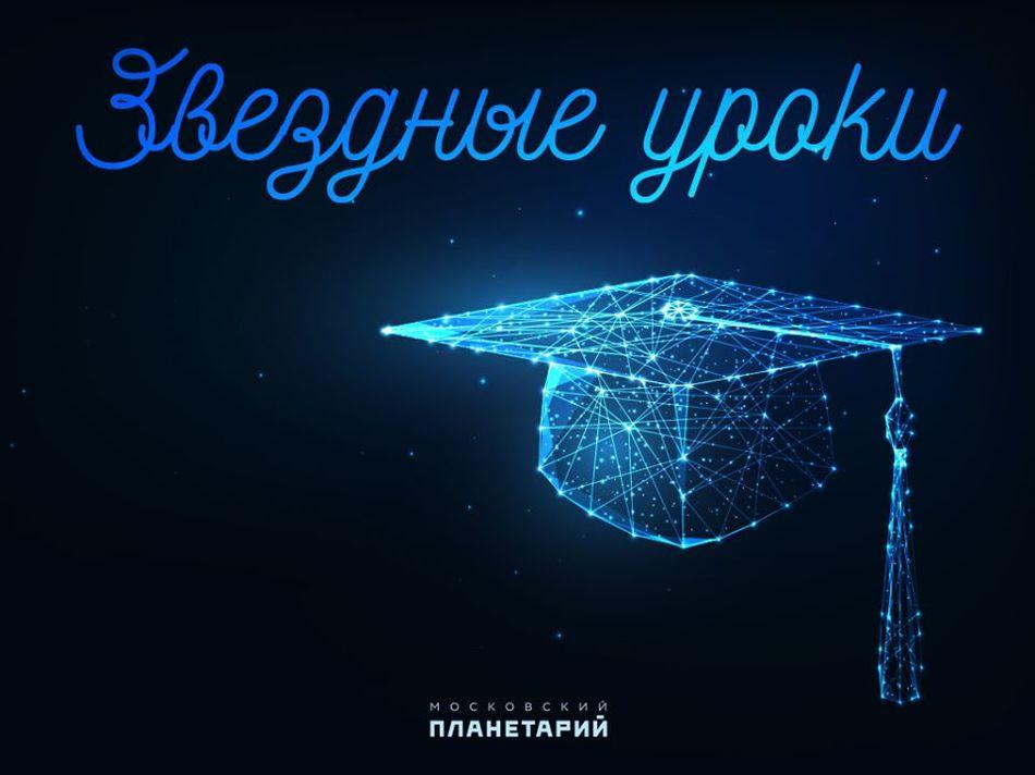 Московский Планетарий опубликовал цикл онлайн-лекций «Звездные уроки».