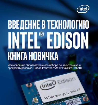 Введение в технологию Intel® Edison. Книга новичка