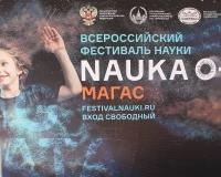 Всероссийский Фестиваль науки прошел в столице Ингушетии