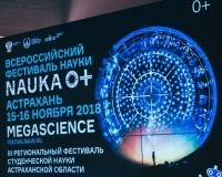 Фестиваль науки начался для АГУ с проектов дронов и этнического костюма