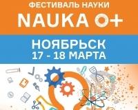 Программа Всероссийского Фестиваля NAUKA0+ в Ноябрьске
