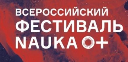 «Территория открытий и мост в будущее»: как в Красноярске прошел всероссийский фестиваль NAUKA 0+