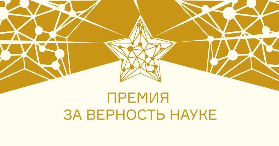 7 февраля в Министерстве науки и высшего образования РФ состоится церемония награждения лауреатов VI Всероссийской премии «За верность науке».