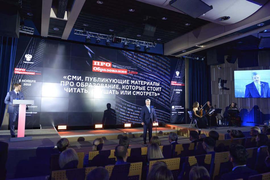 8 ноября в МИА «Россия сегодня» состоялась торжественная церемония награждения лауреатов Всероссийского конкурса «ПРО Образование 2019».