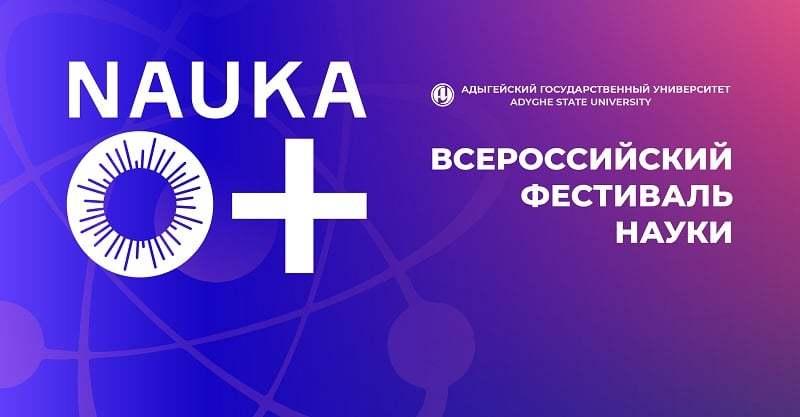 13 ноября в Адыгее в главном корпусе АГУ пройдет десятый Всероссийский фестиваль науки NAUKA 0+