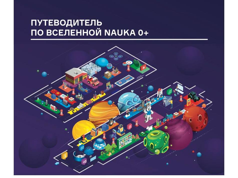 Путеводитель по Вселенной - интерактивная выставка Фестиваля NAUKA0+