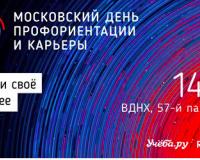 10-й Московский день профориентации и карьеры в Москве