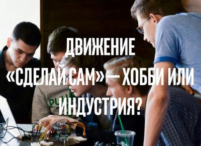 """Intel и РВК: """"Хобби или индустрия?"""""""