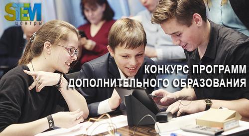 Конкурс программ дополнительного образования школьников в STEM-центрах Intel