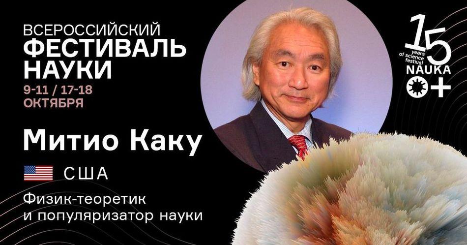 Митио Каку в Москве!