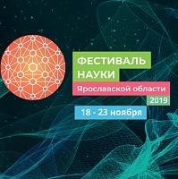 Ярославль в шестой раз готовится принять Фестиваль NAUKA 0+, который в этом году пройдет в регионе с 18 по 23 ноября!