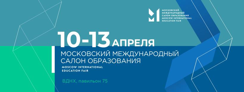 10 апреля 2019 года на ВДНХ откроет свою работу VI Московский международный салон образования