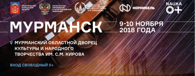 В Мурманской области стартовал фестиваль «Наука 0+»