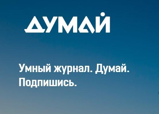 Научно-популярный Журнал «ДУМАЙ» стал информационным партнером Всероссийского фестиваля науки NAUKA 0+