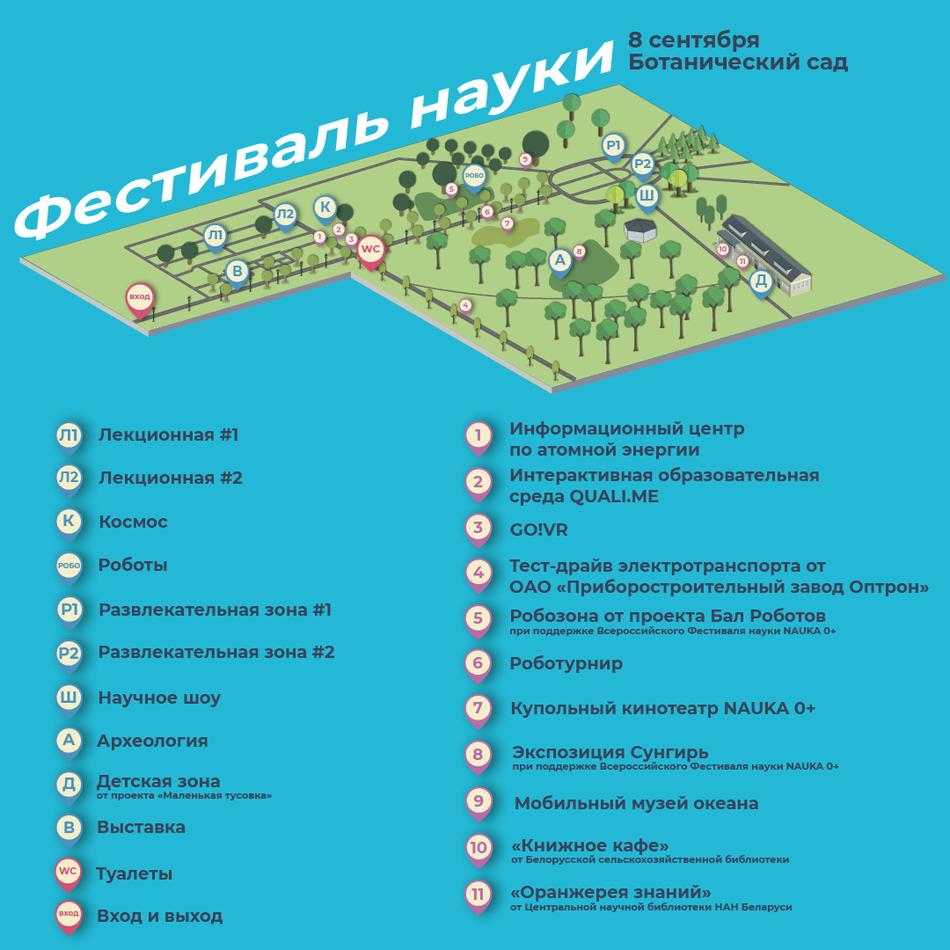 8 сентября в Ботаническом саду НАН Беларуси пройдет Фестиваль науки