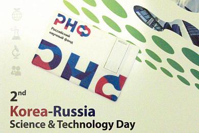 РНФ принял участие в мероприятиях Российско-Корейского Дня науки и технологий