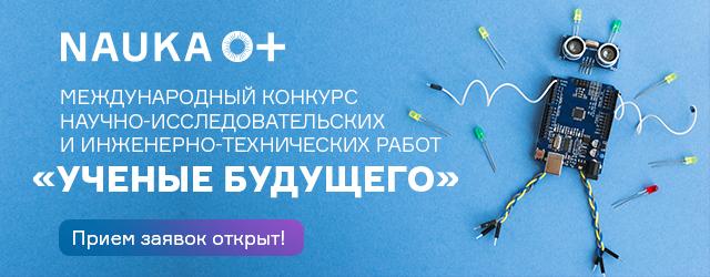 Открыта регистрация на конкурс научно-технических работ школьников «Ученые будущего» 2020!