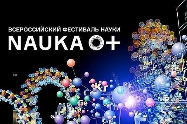 NAUKA0+ КУБАНЬ: с 25 по 30 ноября в Краснодаре, Сочи и Армавире пройдет Всероссийский фестиваль науки