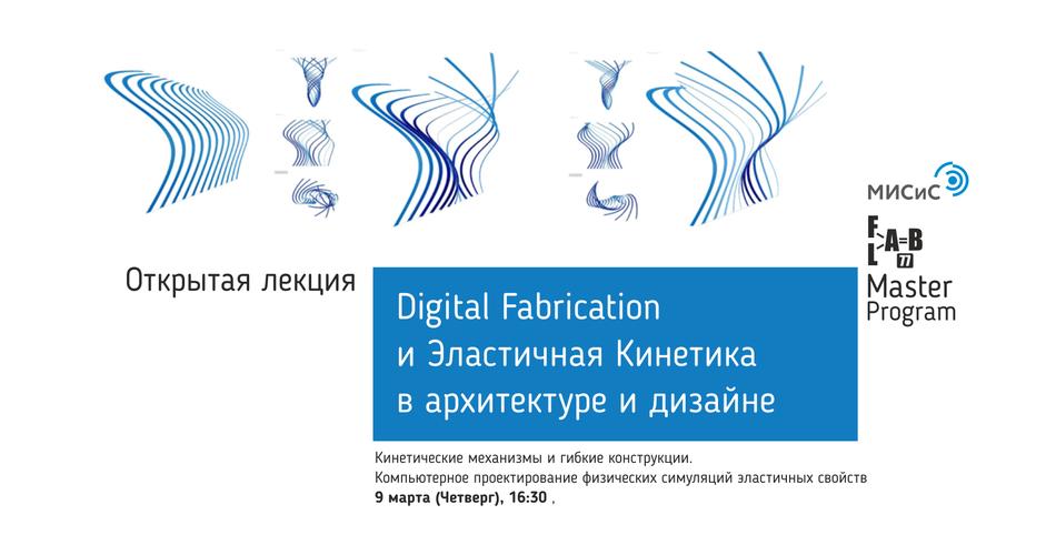 Цифровое производство и Эластичная Кинетика в архитектуре и дизайне