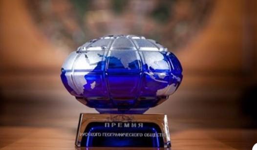 Стартовал прием заявок на соискание премии Русского географического общества в 2020 году