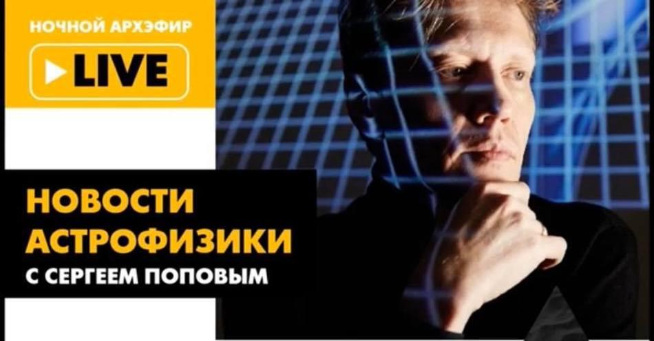 С 28 марта (каждую субботу) в 23:00 на «Архэ» астрофизик Сергей Попов подводит итоги недели в области астрономии и астрофизики