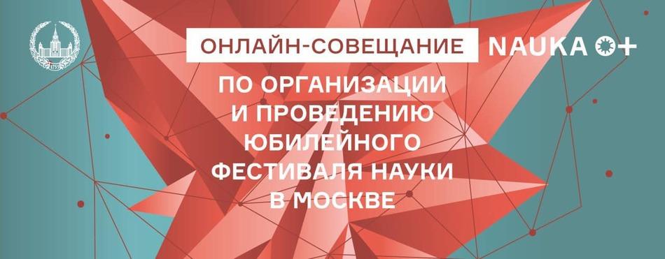 Юбилейный Фестиваль NAUKA 0+ в Москве
