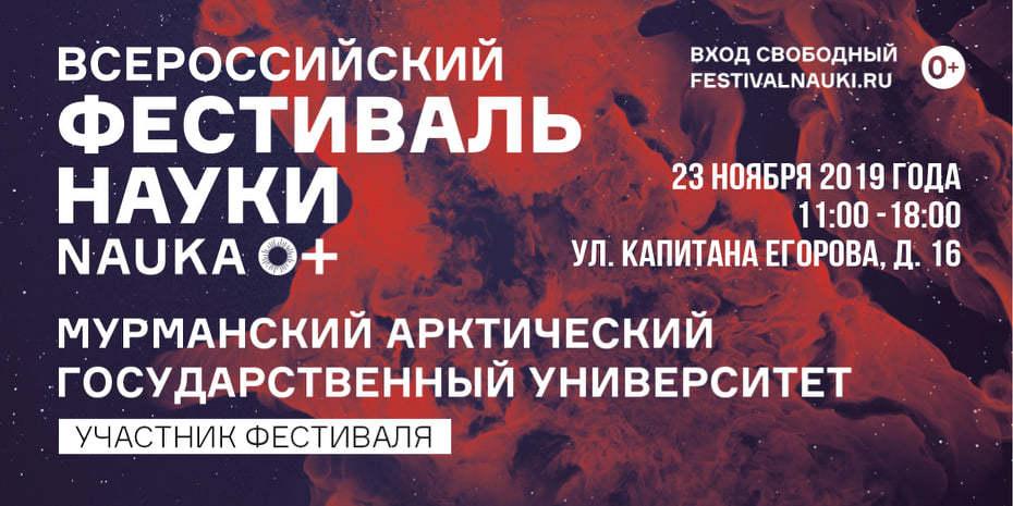 В Мурманске продолжается Фестиваль NAUKA 0+