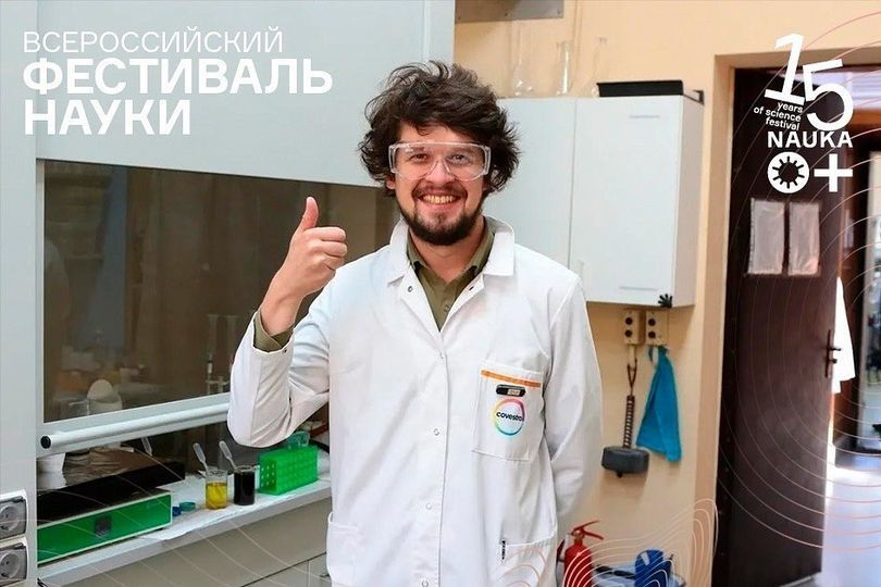 """Человек-наук"""