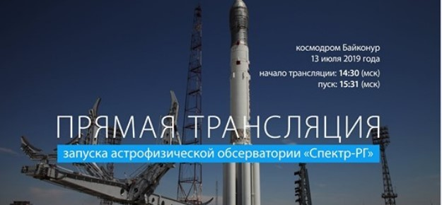 13 июля в 14:30 по московскому времени с космодрома Байконур будет произведен запуск ракеты «Протон-М»