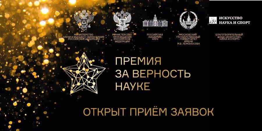 """До 26 января включительно продолжается приём заявок на VI Всероссийскую премию """"За верность науке""""! ⭐️"""