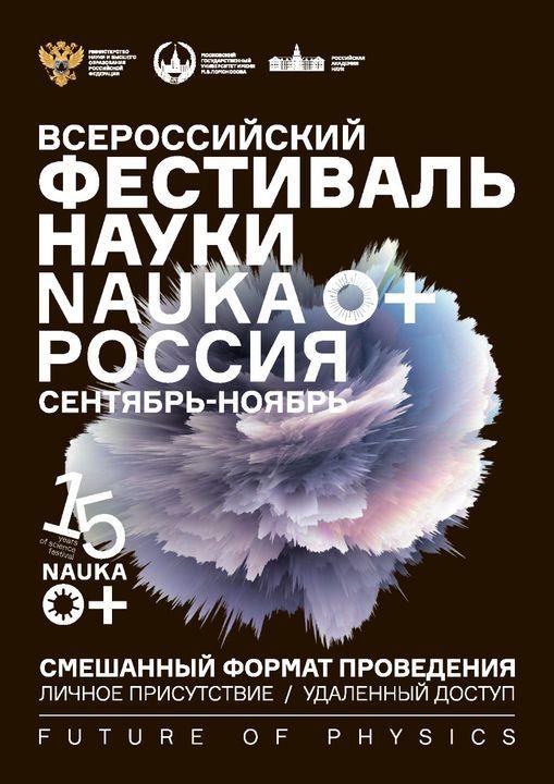 Фестиваль NAUKA O+ все ближе!