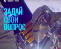 Космонавт Рязанский ждет вопросы читателей РИА Новости