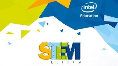 Intel открывает новые исследовательские центры для молодых инноваторов по всей России
