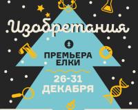 """""""Изобретания"""": Новое интерактивно-познавательное шоу для детей"""
