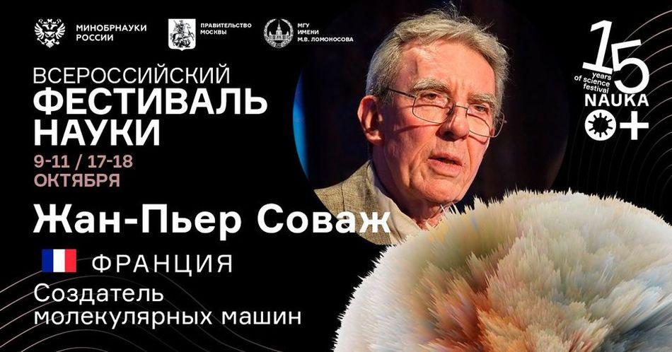 Жан-Пьер Соваж  в Москве!