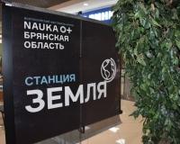 В Брянске стартовал фестиваль «NAUKA0+»