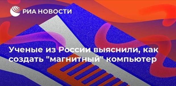 """Ученые из России выяснили, как создать """"магнитный"""" компьютер"""
