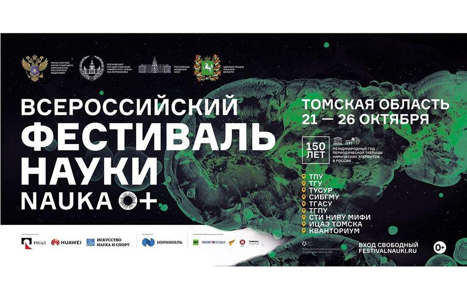 21-26 октября в Томской области пройдет региональный фестиваль NAUKA 0+