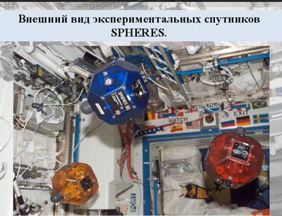 Команда школьников STEM-центра ТУСУР г.Томск прошла в финал Международного космического чемпионата Spheres Zero Robotics High School Tournament 2015 (