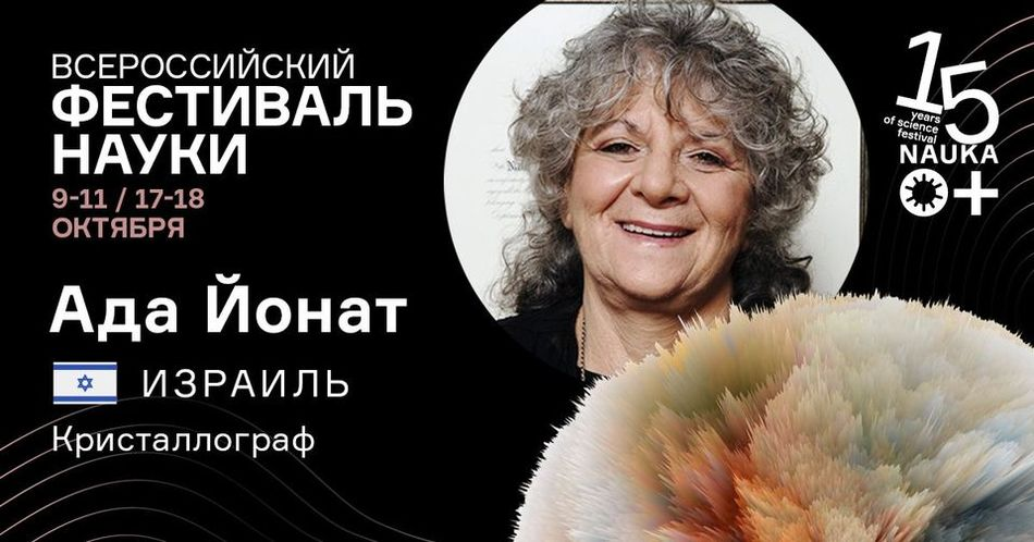 Ада Йонат в Москве!
